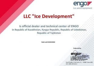 Сертификат ENGO