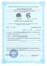 Сертификат соответствия. Системы экологического менеджмента.