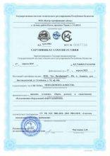 Сертификат соответствия. Системы менеджмента качества.